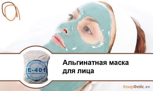 Альгінатние маски для обличчя: прості рецепти
