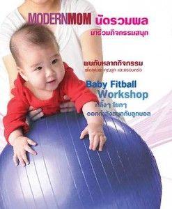 Чим фітбол корисний для малюків