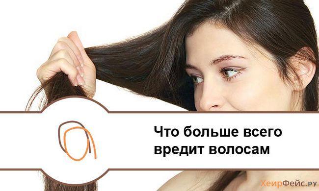 Що найбільше шкодить волоссю