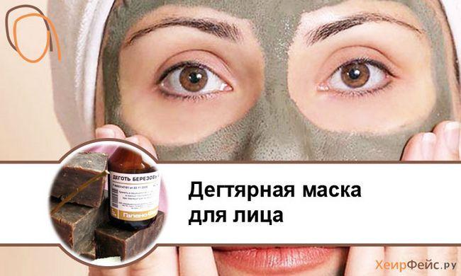 Дігтярна маска для обличчя: рецепти і використання
