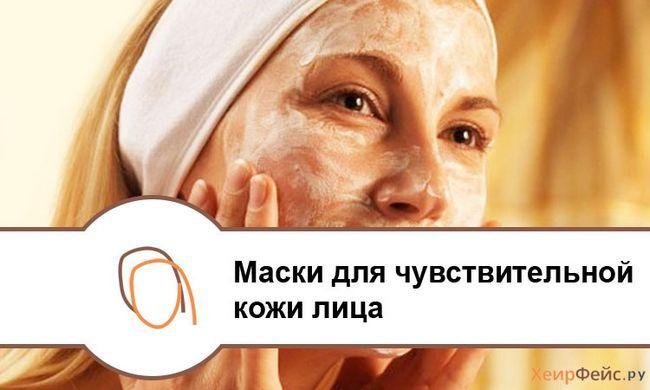 Домашні маски для обличчя для чутливої   шкіри обличчя