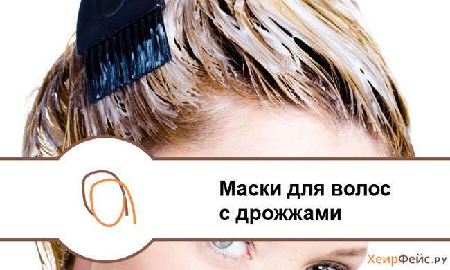 Домашні маски для волосся з дріжджами: ефективні рецепти