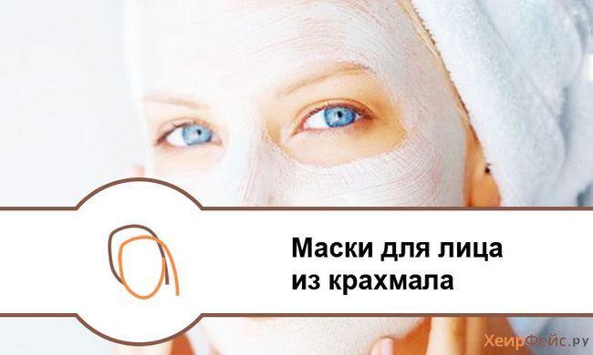 Домашні маски з крохмалю від зморшок - ефект ботокса
