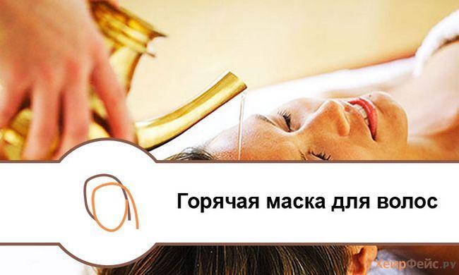 Гаряча маска для волосся: рецепти в домашніх умовах