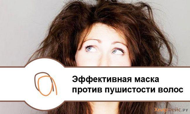 Ефективна маска проти пухнастості волосся
