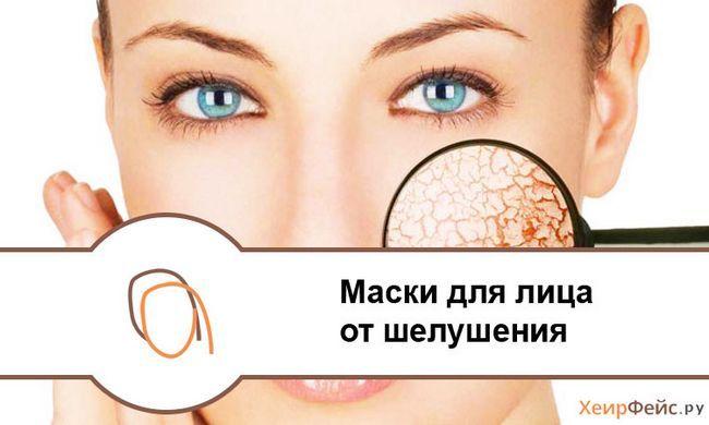 Ефективні маски від лущення шкіри обличчя