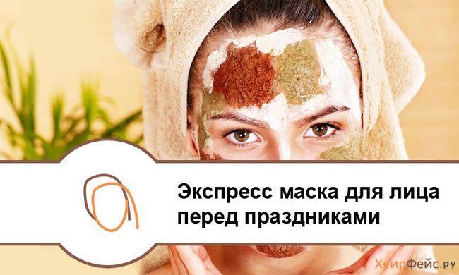 Експрес маска для обличчя: миттєвий ефект перед святами