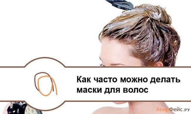 Як часто можна робити маски для волосся