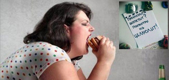 Як схуднути не перестаючи є