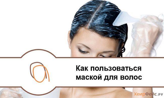 Як користуватися маскою для волосся