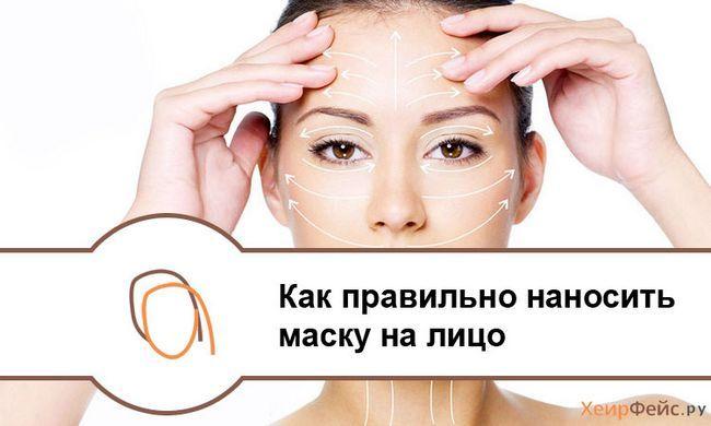 Як правильно наносити маски на обличчя: вибір маски і часу нанесення