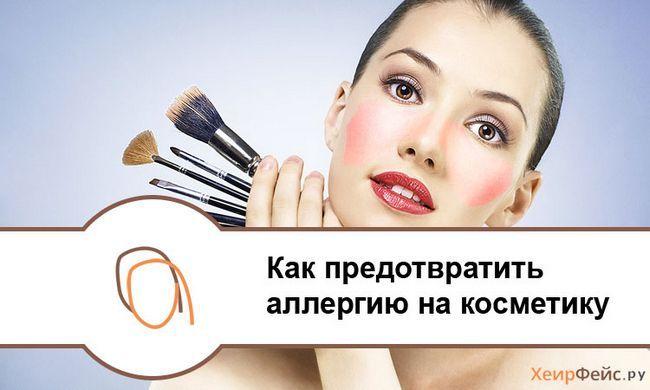 Як запобігти алергії на косметику