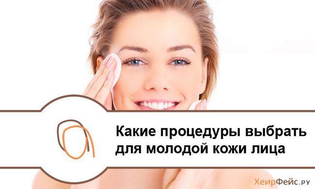 Які процедури вибрати для молодої шкіри