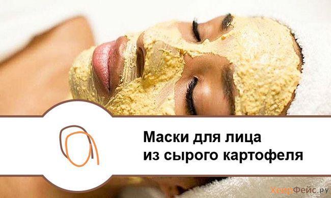 Картопляні маски для обличчя: ефективні рецепти