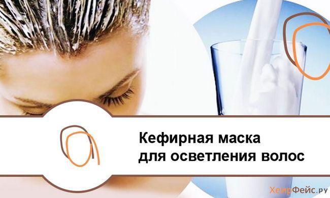 Кефірна маска для освітлення волосся: прості рецепти