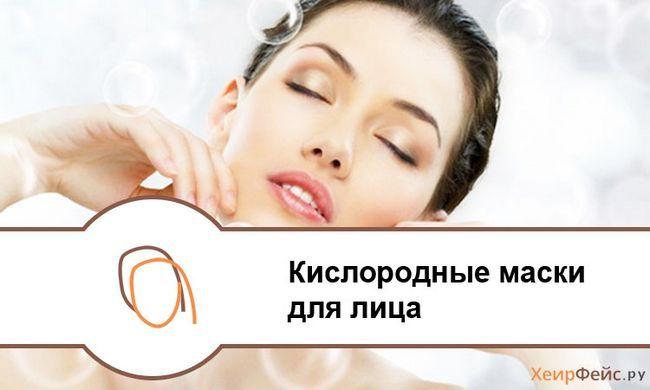 Кисневі маски для обличчя: рецепти і застосування
