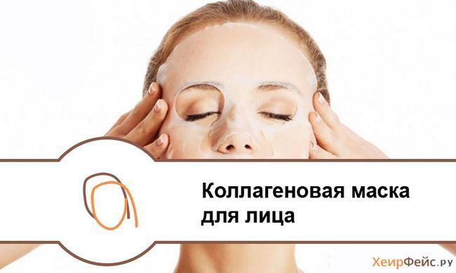 Колагенова маска для обличчя: рецепти і застосування