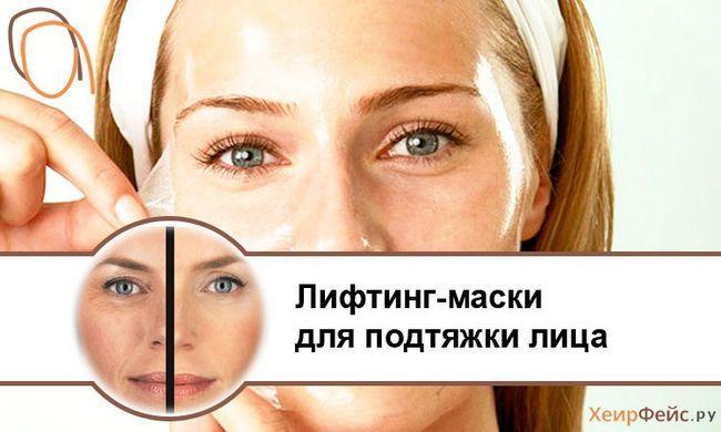 Ліфтинг-маски для підтяжки обличчя: домашні рецепти