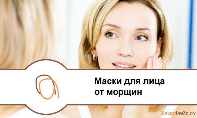 Кращі маски для обличчя проти зморшок в домашніх умовах
