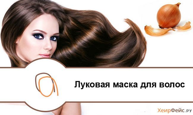 Цибулева маска для волосся: для зростання і від випадання
