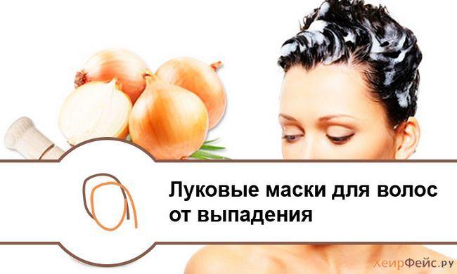 Цибулева маска проти випадіння волосся: рецепти і способи застосування