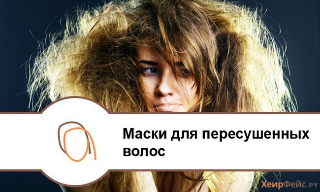 Маска для лікування пересушені волосся в домашніх умовах