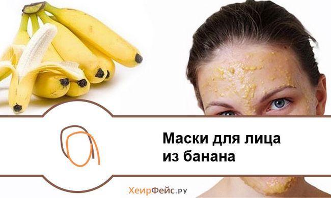 Маска для обличчя з банана: рецепти для всіх типів шкіри