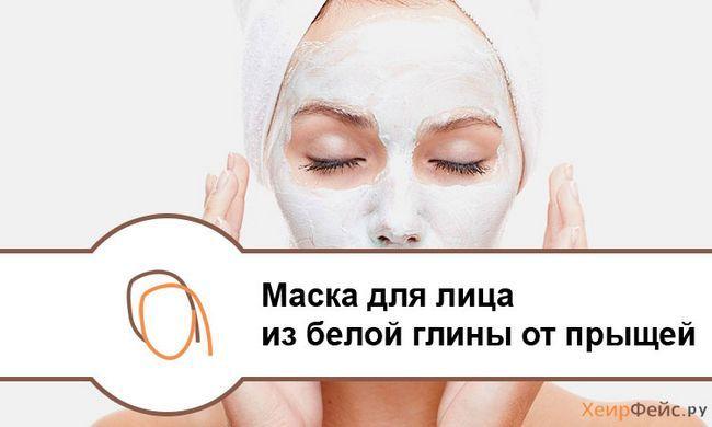 Маска для обличчя з білої глини від прищів
