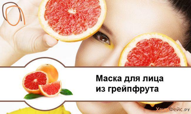 Маска для обличчя з грейпфрута: домашні рецепти