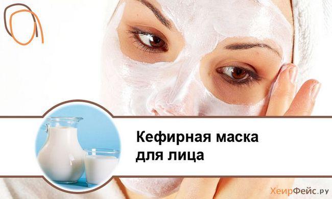Маска для обличчя з кефіру: секрети здорової шкіри обличчя