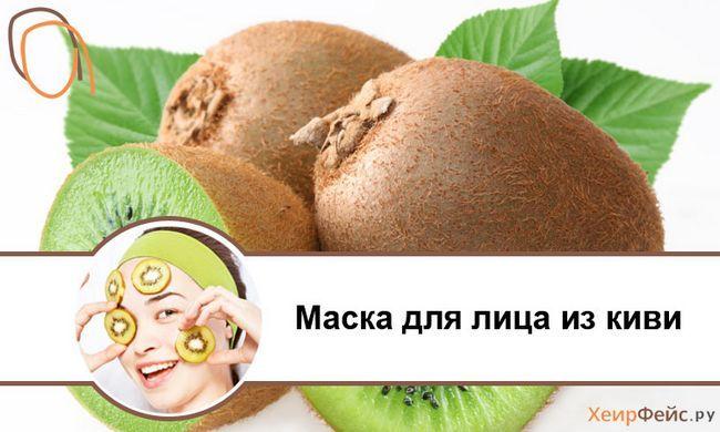 Маска для обличчя з ківі: рецепти для всіх типів шкіри