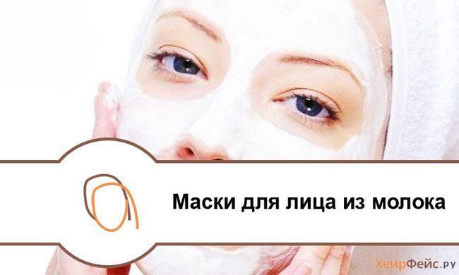 Маска для обличчя з молока: рецепти і результат