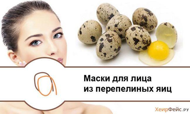 Маска для обличчя з перепелиних яєць