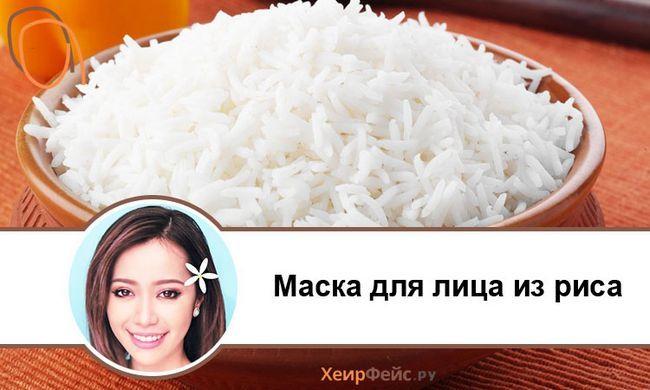 Маска для обличчя з рису: домашні рецепти для шкіри