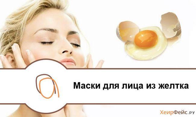 Маска для обличчя з жовтка: застосування і рецепти