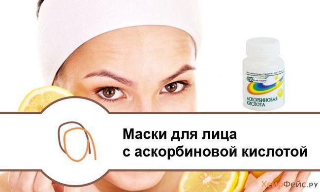 Маска для обличчя з аскорбіновою кислотою