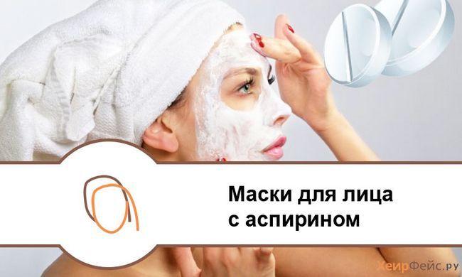 Маска для обличчя з аспірином