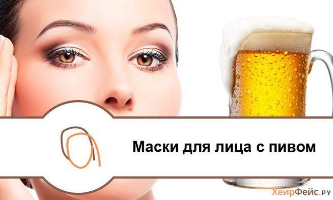 Маски для обличчя з пивом