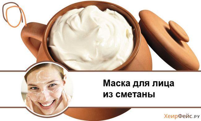 Маска для обличчя зі сметаною: користь і рецепти