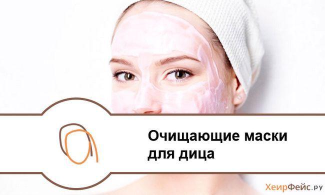 Маска для очищення обличчя: чистимо особа в домашніх умовах