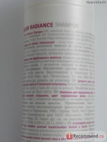 Шампунь Londa Professional Color Radiance