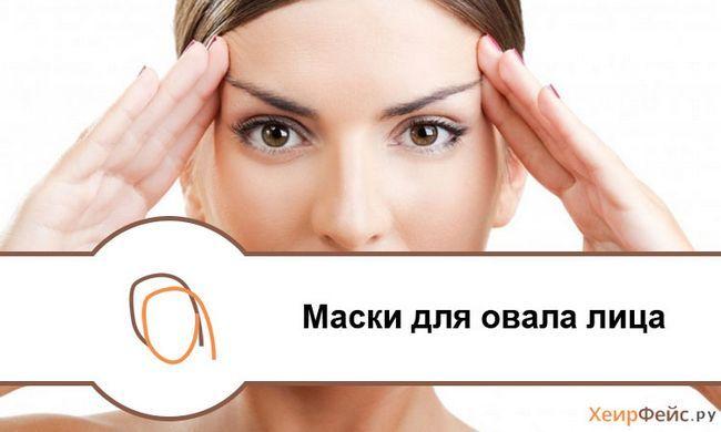 Маска для підтяжки овалу обличчя: вправи для шкіри