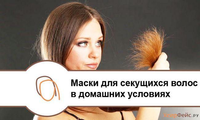 Маска для посічених кінчиків волосся: кращі рецепти