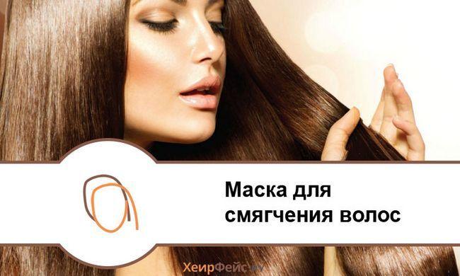 Маска для пом`якшення волосся: з маслами і вітамінами