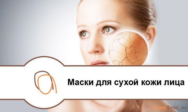Маска для сухої шкіри обличчя: домашні рецепти