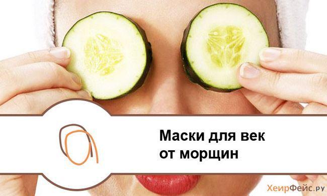 Маска для повік від зморшок: омолодження шкіри століття