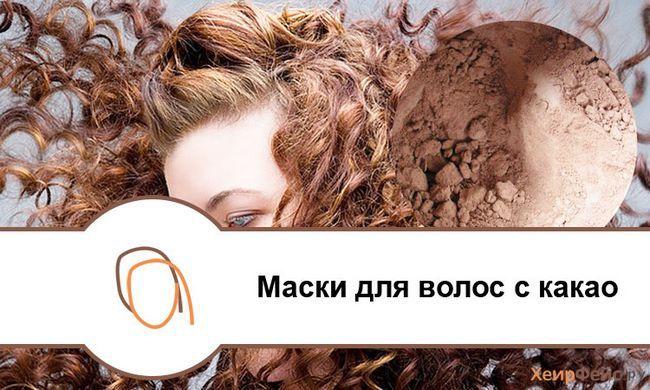 Маска для волосся з какао-порошку