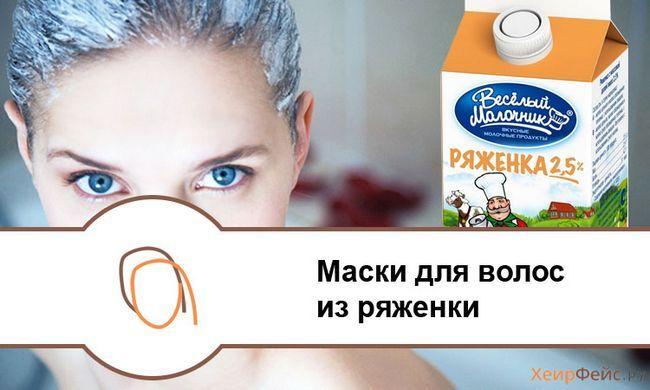 Маска для волосся з ряжанки: користь і рецепти