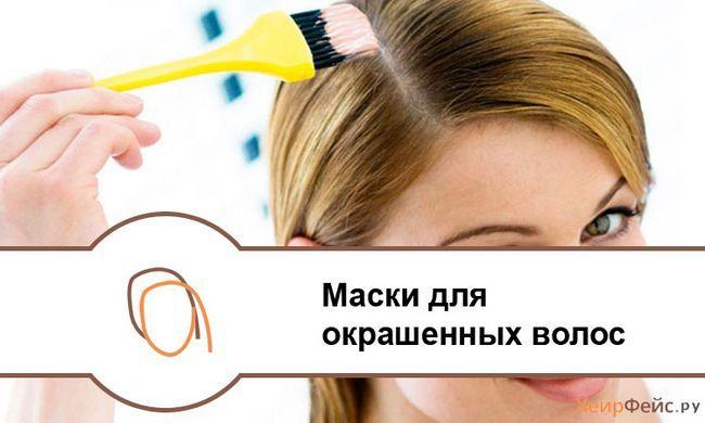 Маска для волосся після фарбування: домашні рецепти