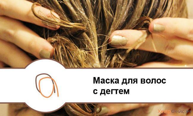 Маска для волосся з дьогтем: користь і рецепти